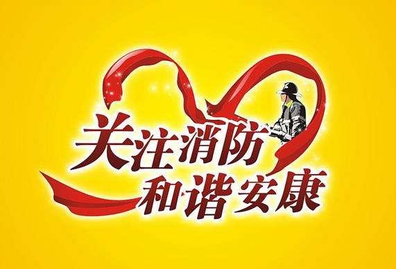 兴国县征召乡镇政府专职消防队员公开招聘实施方案