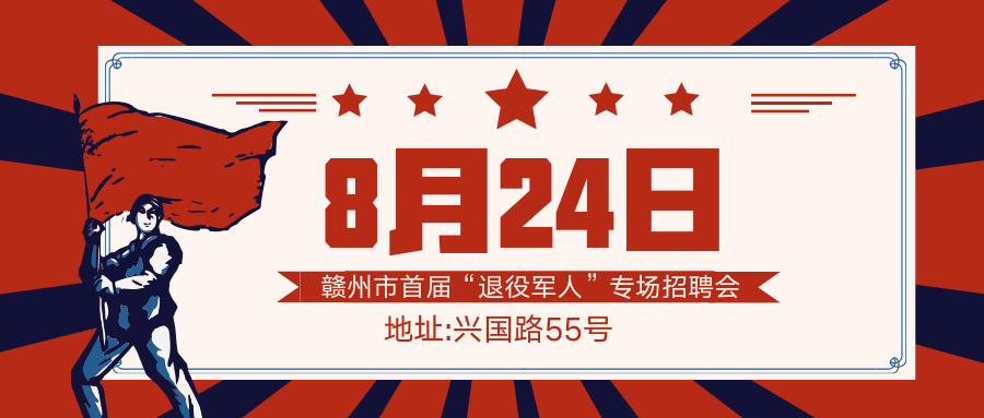 """8月24日赣州市首届""""退役军人及随军家属"""