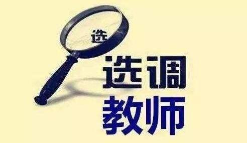 2019年赣州市会昌县县城学校公开选调86名乡镇教师公告